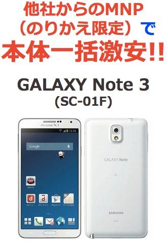 GALAXY_Note_3_SC-01F