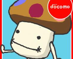 docomoダケ