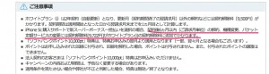 iPhone_5c_購入サポート3