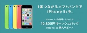 iPhone_5c_購入サポート___キャンペーン・プレゼント一覧___キャンペーン・プレゼント___モバイル___ソフトバンク